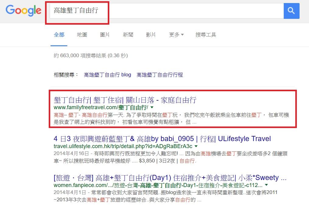 seo-example1