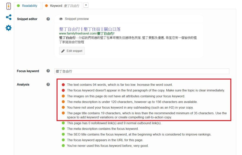 seo-example2