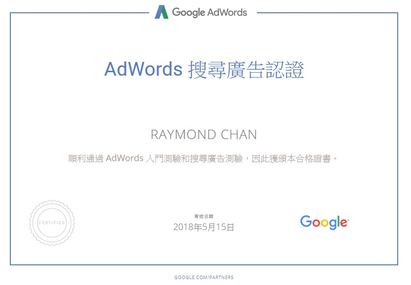 Google AdWord Search Certified