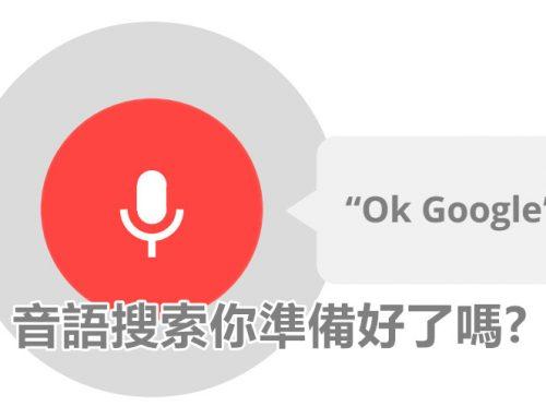 怎樣做語音搜索SEO優化