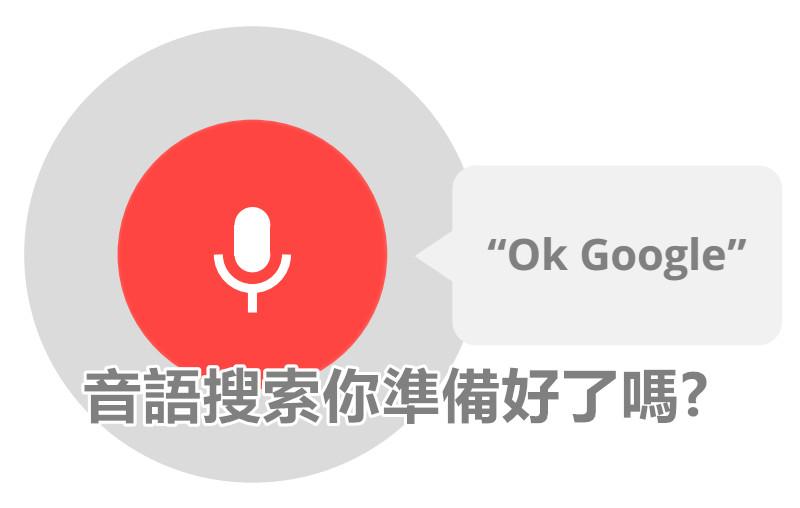 語音搜索SEO優化