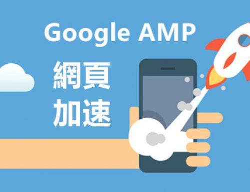 什麼是AMP網頁加速