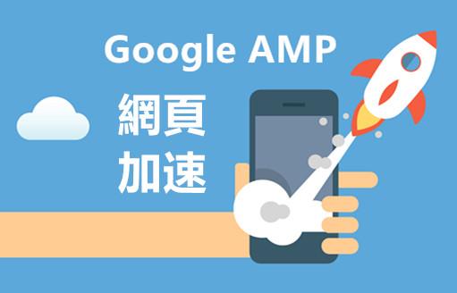 AMP 網頁加速