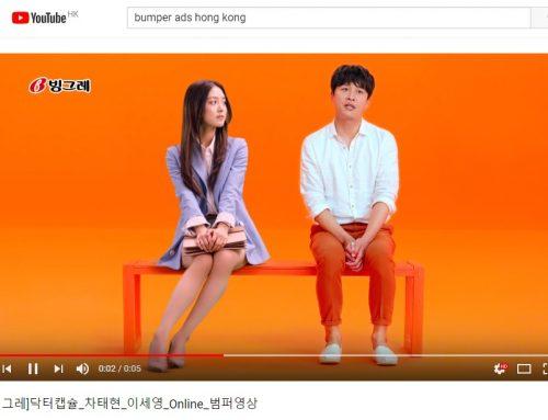 Youtube 廣告 6 秒長 bumper ads 怎樣收費?
