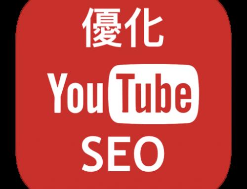 YouTube SEO 優化及推廣方法